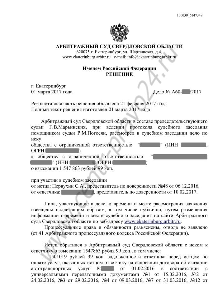 протокол судебного заседания о взыскании долга